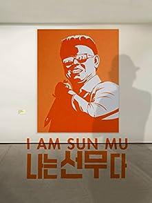I Am Sun Muผมชื่อซอนมู