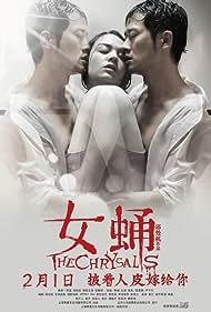 Nü yong (2012)