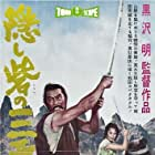 Kakushi-toride no san-akunin (1958)