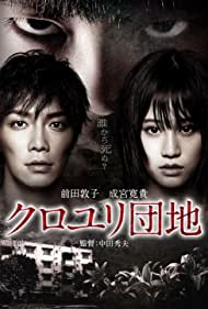 Kuroyuri danchi (2013)