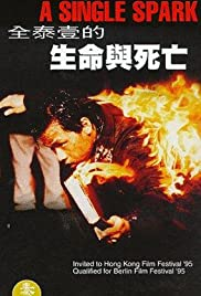 Jeon tae-il Poster