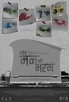 Mor Mann Ke Bharam (2015)