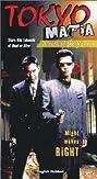 Tokyo Mafia: Wrath of the Yakuza (1996) Poster