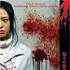 Kazue Fukiishi in Noriko no shokutaku (2005)