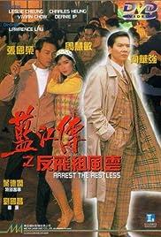 Lam Gong juen: Fan fei jo fung wan Poster