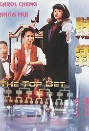 Download Dou baa (1991) Movie
