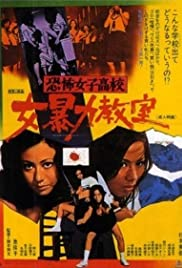 Kyôfu joshikôkô: Onna bôryoku kyôshitsu Poster