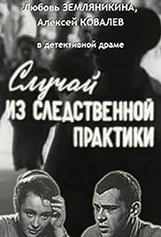 Sluchay iz sledstvennoy praktiki (1968) - IMDb