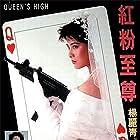Cynthia Khan and Simon Yam in Hong fen zhi zun (1990)