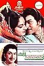 Kavirathna Kaalidaasa (1983) Poster