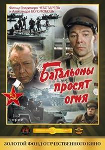 Batalyony prosyat ognya Ilya Averbakh