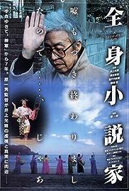 Zenshin Shosetsuka Poster
