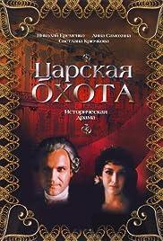 Tsarskaya okhota Poster