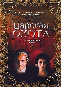 Tsarskaya okhota by Vitaliy Melnikov