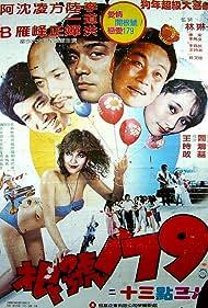 Jia qi nao fan tian (1981)