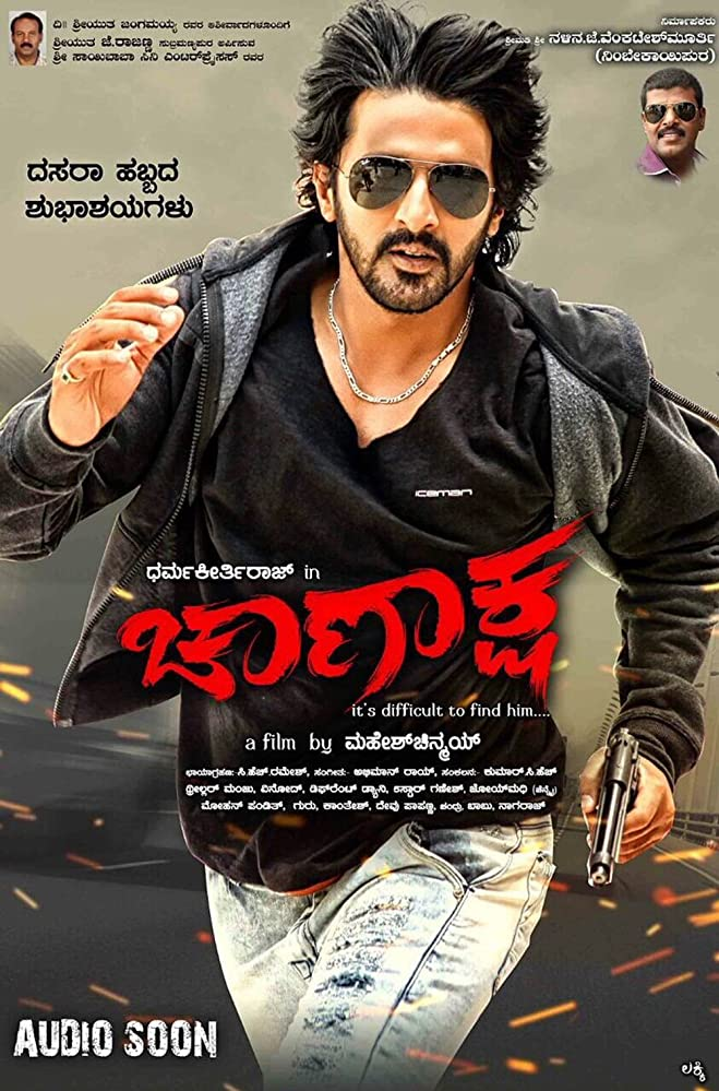 Chanaksha 2019 Kannada 720p HDTVRip 1.4GB Download