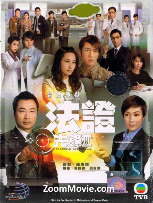 Forensic Heroes Iii Tv Series 2011 2015 Imdb