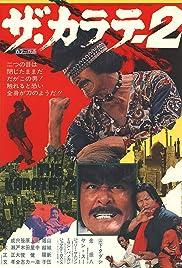 Za karate 2 (1974) with English Subtitles on DVD on DVD
