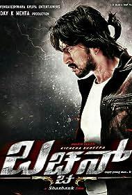 Sudeep in Bachchan (2013)