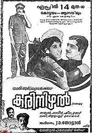 Kaviyoor Ponnamma Karinizhal Movie