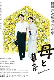 Haha to kuraseba(2015) Poster - Movie Forum, Cast, Reviews