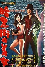 Michitarô Mizushima and Mari Shiraki in Ankokugai no bijo (1958)