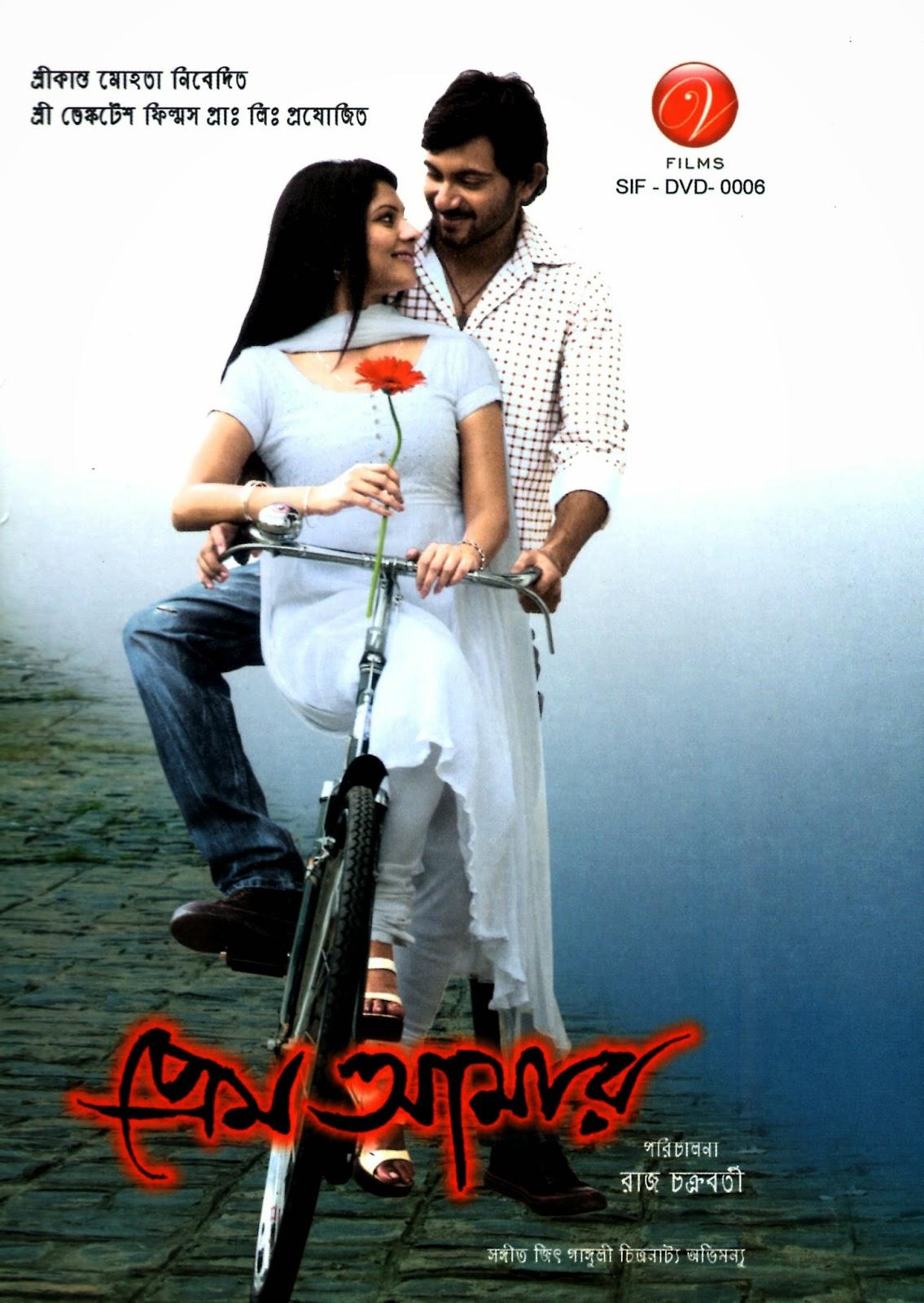 Prem Amar 2009 Bengali Movie 720p HEVC HDRip 750MB