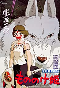 Primary photo for Princess Mononoke