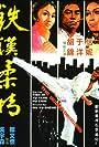 Tie han rou qing (1974)