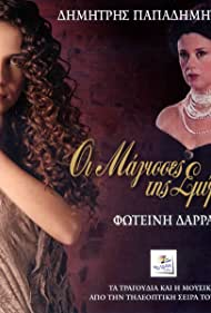 Oi magisses tis Smyrnis (2005)