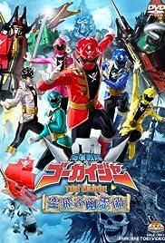 Kaizoku sentai Gôkaijâ the Movie: Soratobu yuureisen Poster