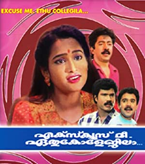 Kalabhavan Mani Excuse Me Ethu Collegila Movie