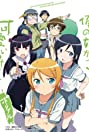 Oreimo: My Little Sister Can't Be This Cute? (2010) Poster