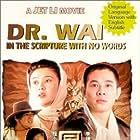 Mo him wong (1996)