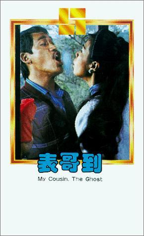 Richard Ng and Wan-Si Wong in Biao ge dao (1987)