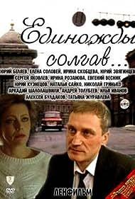 Edinozhdy solgav... (1988)