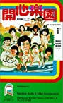 Kai xin le yuan (1985) Poster