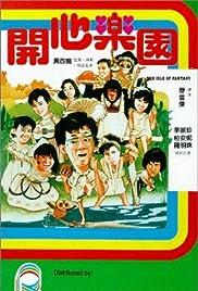Kai xin le yuan Poster