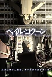 Peiru Kokun(2006) Poster - Movie Forum, Cast, Reviews