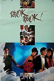 Ni OK, wo OK! (1987)