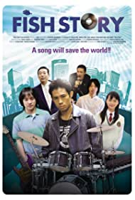 Fisshu sutôrî (2009)