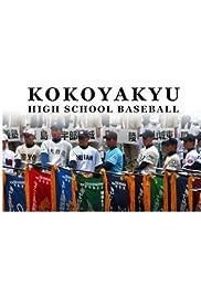 Kokoyakyu: High School Baseball Poster