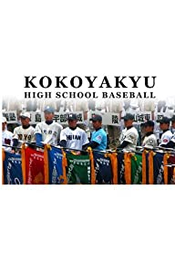 Movie search free downloads Kokoyakyu: High School Baseball [480p]