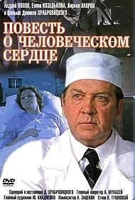 Povest o chelovecheskom serdtse (1976)