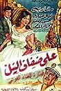 Arabu no arashi (1961) Poster