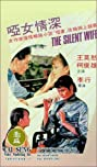 The Silent Wife (1965) Poster