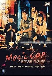 Magic Cop มือปราบผีกัด