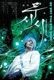 Mushi-Shi: The Movie Poster