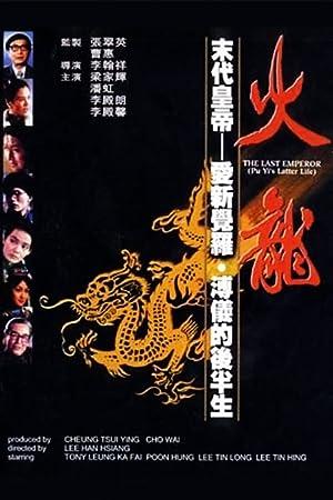 Hong Pan Huo long Movie
