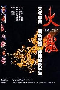 Huo long Taiwan